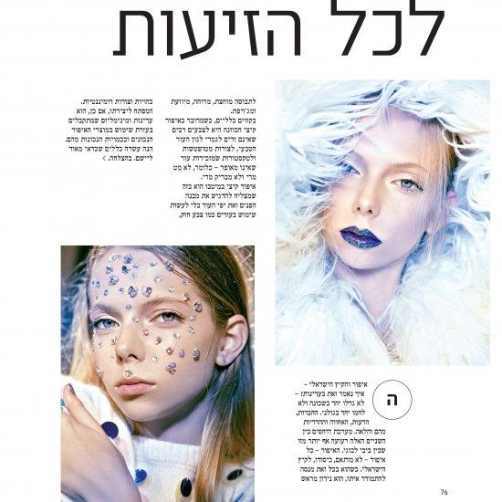 Holographic editorial for Magazina | אדיטוריאל | מרינה מושקוביץ